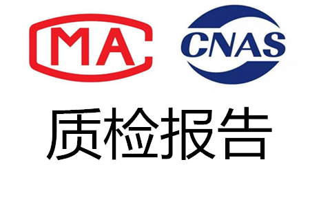 深圳CMA/CNAS质检报告哪里办理?插图
