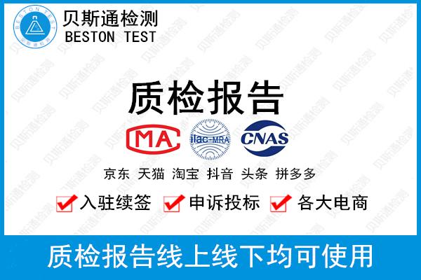 淘宝电热水壶质检报告办理流程是什么样的?插图